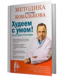 Книга методика Ковалькова