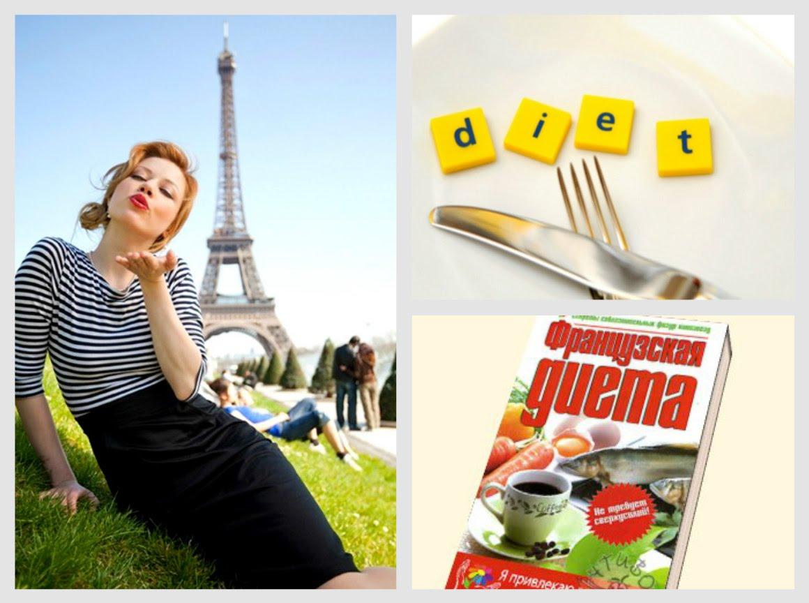французская диета