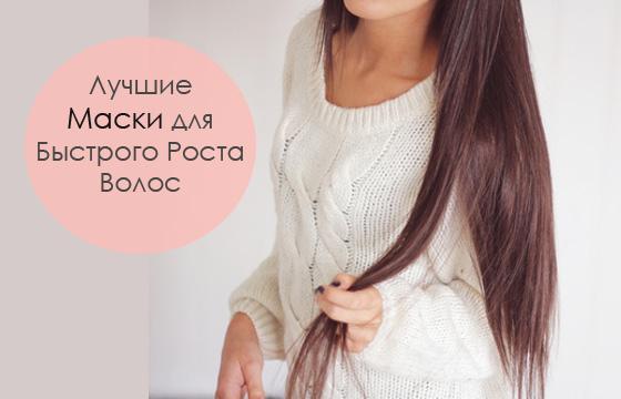 maska-dlya-rosta-volos-s-gorchitsej
