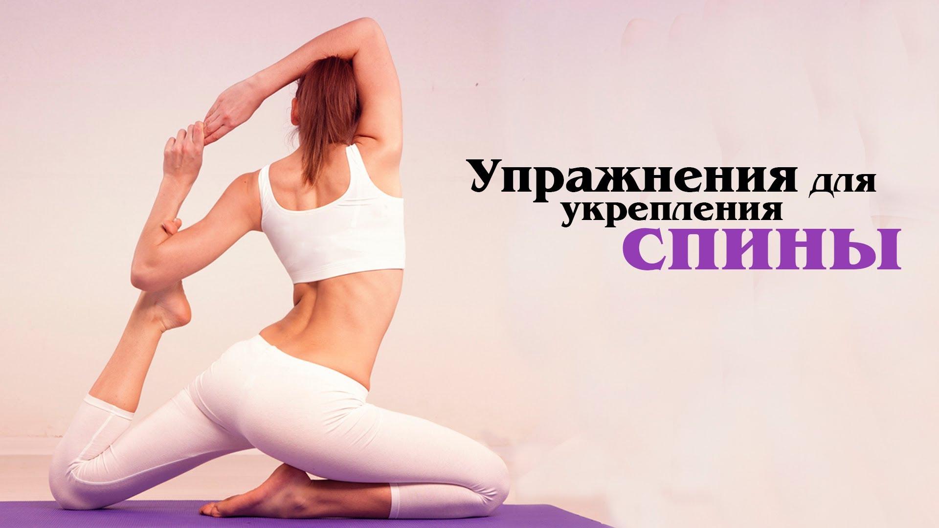 здоровье спины
